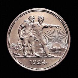 Монеты - Рубль 1924 СССР, 0