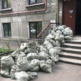 Бытовые услуги - Вывоз мусора , 0