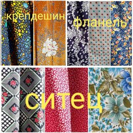 Ткани - Ткань натуральная (отрезы СССР), 0