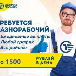 Разнорабочие - Разнорабочий в компанию Экспресс грузчики Барнаул, 0