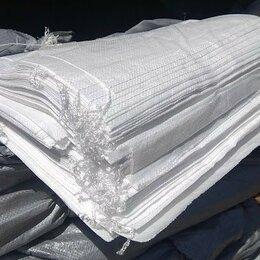 Упаковочные материалы - Мешки полипропиленовые новые, 0