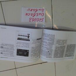 Электронные книги - Сервисная книга (Subaru Outback), 0