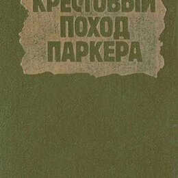 """Художественная литература - Продам книгу """"Крестовый поход Паркера"""", 0"""