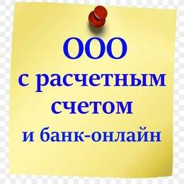 Общественное питание - Продам ООО с оборотами, 0
