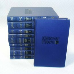 Художественная литература - Виктор Гюго. Собрание сочинений в 10 томах., 0