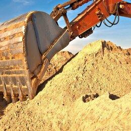 Строительные смеси и сыпучие материалы - Песок строительный, песок намывной, песок карьерный., 0