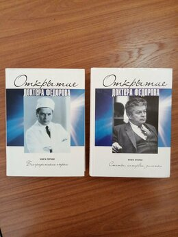 "Прочее - Книга ""Открытие доктора Федорова"". Тома 1 и 2., 0"