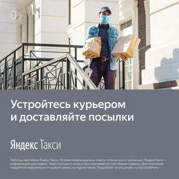Водитель - Водитель курьер партнера Яндекс.Еды., 0