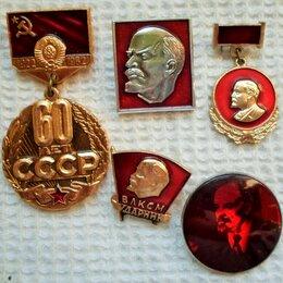 Жетоны, медали и значки - Значки 20 века, 0