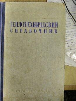 Техническая литература - Теплотехнический справочник ТОМ2 , 0