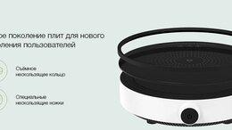 Мини-печи, ростеры -  Индукционная плита Xiaomi Mijia Induction…, 0