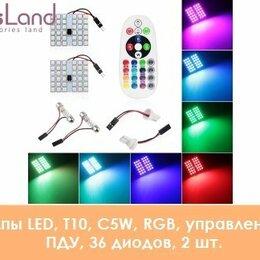 Лампочки - Лампы LED, T10, C5W, RGB, управление с ПДУ, 36 диодов, 2 шт.Д07592, 0