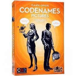 Шоу, мюзиклы - Кодовые имена: Картинки, 0