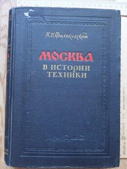 Наука и образование - книга Москва в истории техники, Фальковский…, 0