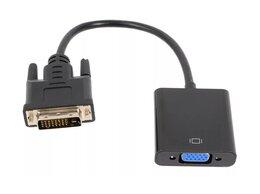 Компьютерные кабели, разъемы, переходники - Переходник DVI-D - VGA, 0