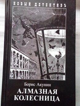 Детская литература - Книга Акунина-Алмазная колесница, 0
