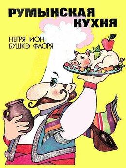 Дом, семья, досуг - Румынская кухня 1985 г, 0