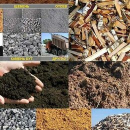 Строительные смеси и сыпучие материалы - Доставка песок щебень чернозем, пгс, дрова колотые, 0