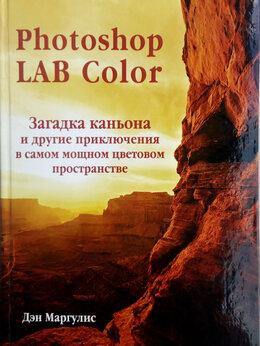 Компьютеры и интернет - Photoschop LAB Color автор-Ден Маргулис, 0