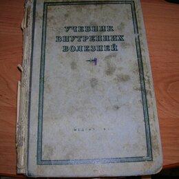 Медицина - Продам Учебник Внутренних Болезней. 1946г.Медгиз., 0