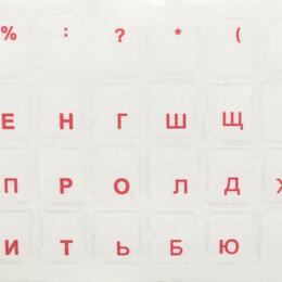 Комплекты клавиатур и мышей - Наклейка на клавиатуру (rus) красные, 0