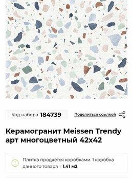 Плитка из керамогранита - Керамогранит 1,4 кв м, 0