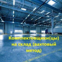 Работники склада - Комплектовщик на склад (вахта), 0