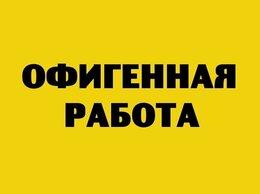 Разнорабочий - Разнорабочий на завод / Работа в Белгороде / Вахта, 0