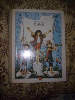 """Детская литература - Михаэль Энде """"Момо"""" 1982 г. Редактировать, 0"""