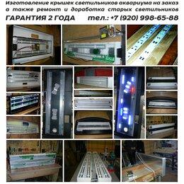 Оборудование для аквариумов и террариумов - Свет для АКВАРИУМОВ и ТЕРРАРИУМОВ, 0