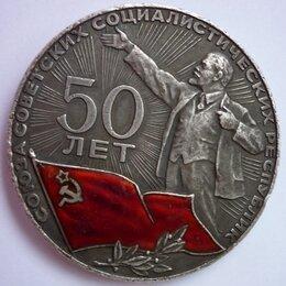 Жетоны, медали и значки - Настольная медаль 50 лет СССР 1922-1972 серебро ,горячая эмаль., 0