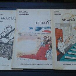 Художественная литература - Мастера советской карикатуры 1977-86 гг. 20 шт, 0