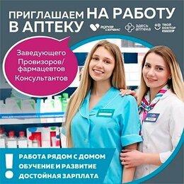 Фармацевт - Фармацевт/провизор, 0