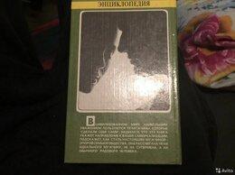 Наука и образование - Энциклопедия для юношей и мужчин 1998 Диамант, 0