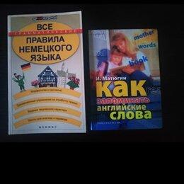 Наука и образование - Книги, 0