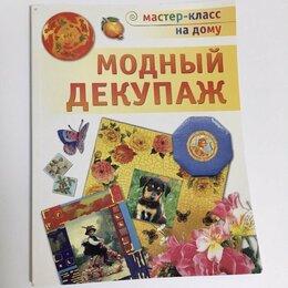 """Дом, семья, досуг - Книга """" Модный декупаж"""", 0"""