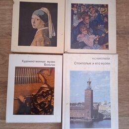 Искусство и культура - Альбомы и книги по живописи, 0
