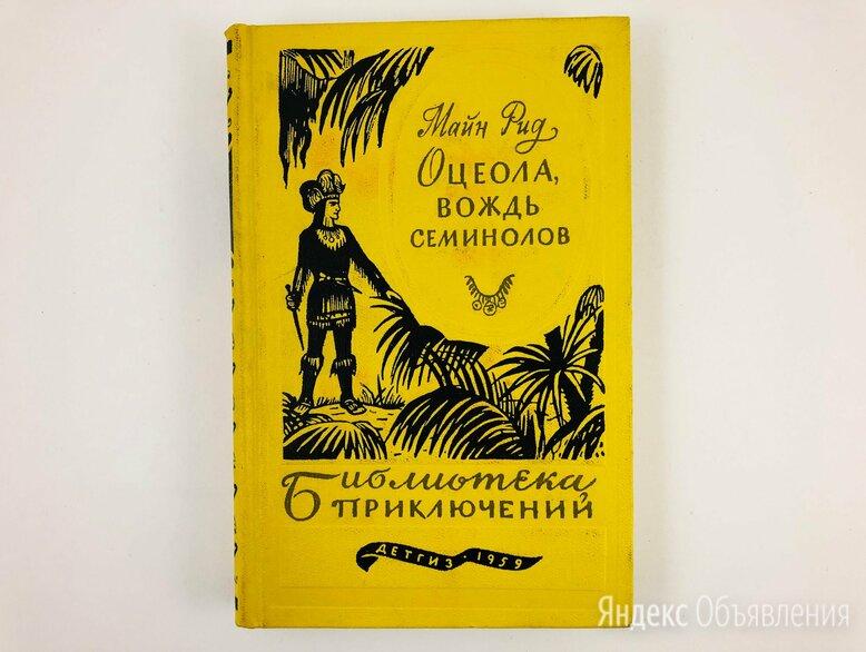 Оцеола, вождь семинолов. Майн Рид. 1959 г.   по цене 500₽ - Художественная литература, фото 0