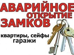 Замки и фурнитура - Вскрытие замков замена ремонт установка замков, 0