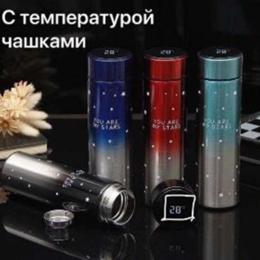 Аксессуары - Термос с датчиком температуры, 0
