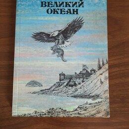 Прочее - Книга Великий океан, 0