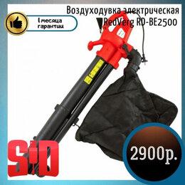 Воздуходувки и садовые пылесосы - Воздуходувка-пылесос электрическая RedVerg RD-BE2500, 0