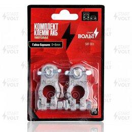 Аккумуляторы и комплектующие - Комплект Клемм Акб Свинец, Гайка-Барашек 8мм  S..., 0