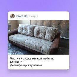 Бытовые услуги - Химчистка диванов на дому, 0