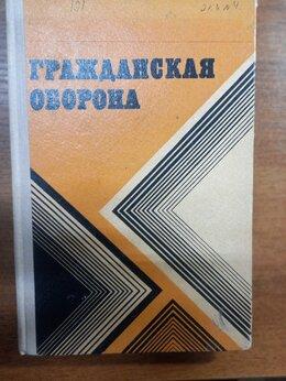 Прочее - Гражданская оборона.1977, 0
