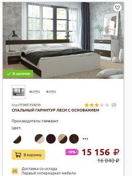 Кровати - СПАЛЬНЫЙ ГАРНИТУР ЛЕСИ С ОСНОВАНИЕМ, 0