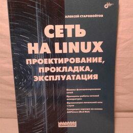 Компьютеры и интернет - Компьютерные книжки, 0