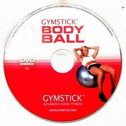 """Видеофильмы - DVD """"Jymstick ball"""" , 0"""
