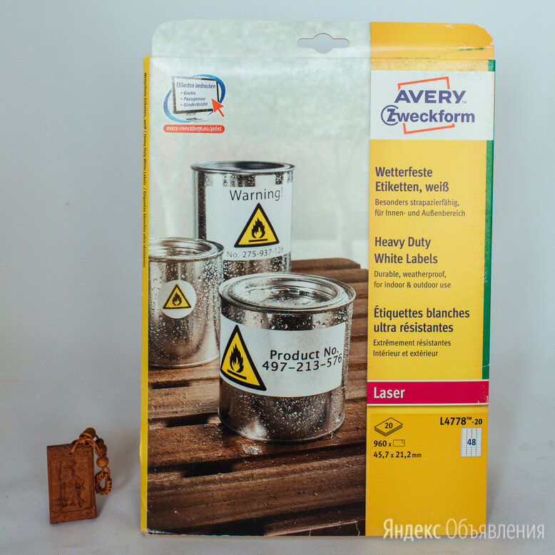 Всепогодные пленочные этикетки для лазерных принтеров L4778-20 по цене 2500₽ - Бумага и пленка, фото 0