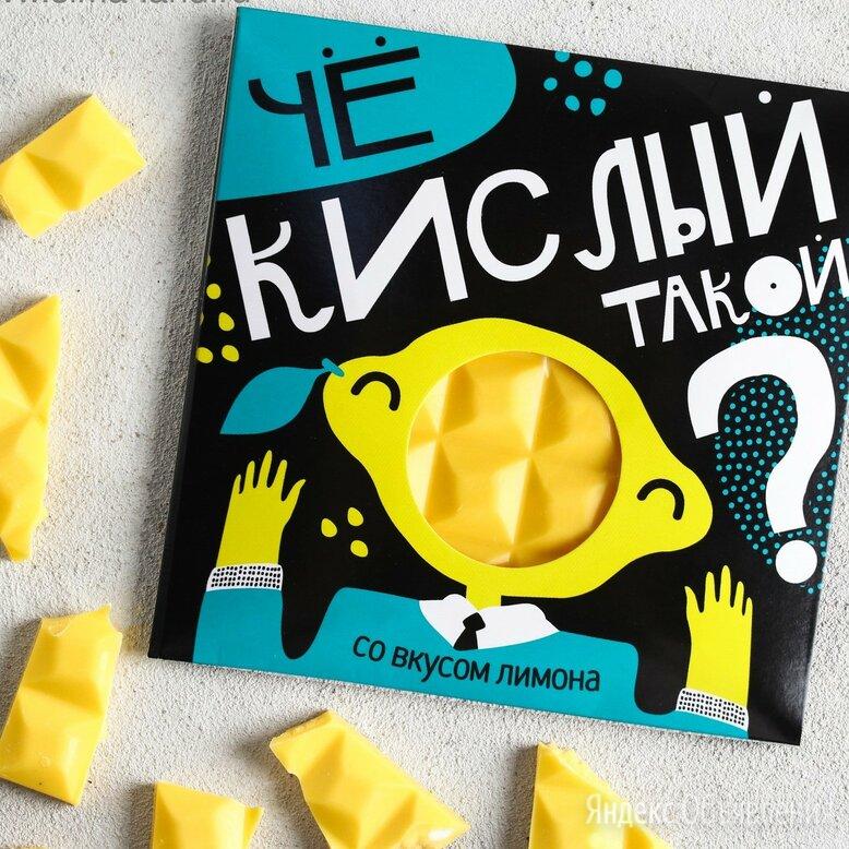 Цветная кондитерская плитка «Чё кислый такой»: со вкусом лимон, 50 г по цене 150₽ - Продукты, фото 0